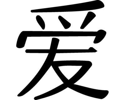wandtattoo chinesisch liebe schriftzeichen plot4u. Black Bedroom Furniture Sets. Home Design Ideas