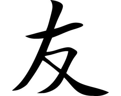 wandtattoo chinesisch freundschaft schriftzeichen plot4u. Black Bedroom Furniture Sets. Home Design Ideas